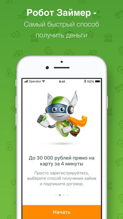 Робот Займер - Займы онлайнСкриншоты 2