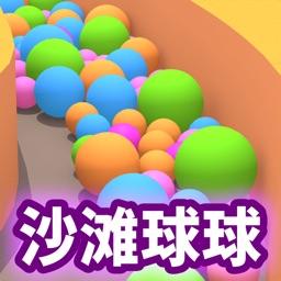 沙滩球球 - (Sand Balls)
