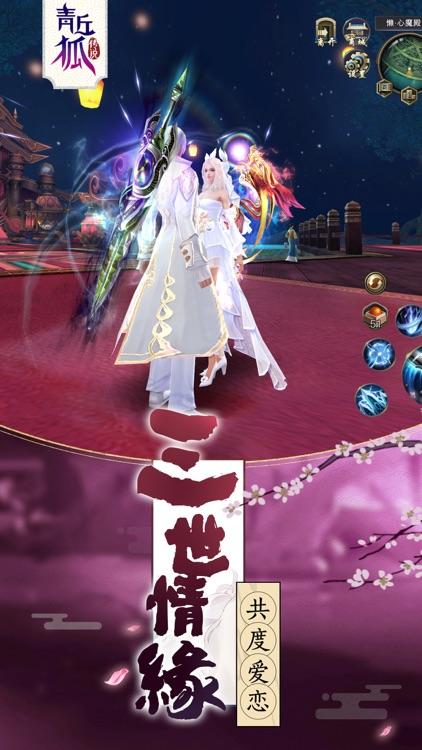青丘狐传说-暑假季 screenshot-3