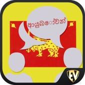 Learn Sinhala SMART Guide