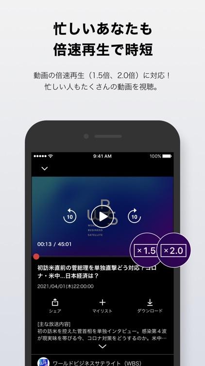 テレ東BIZ(テレビ東京ビジネスオンデマンド) screenshot-6