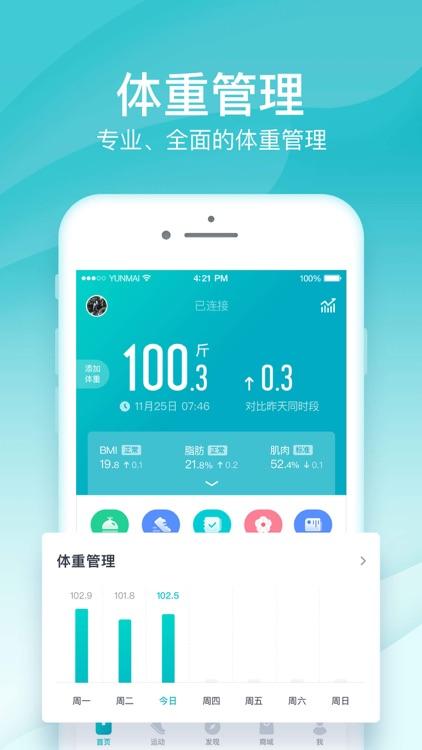 好轻-体重记录管理减肥健身计划App