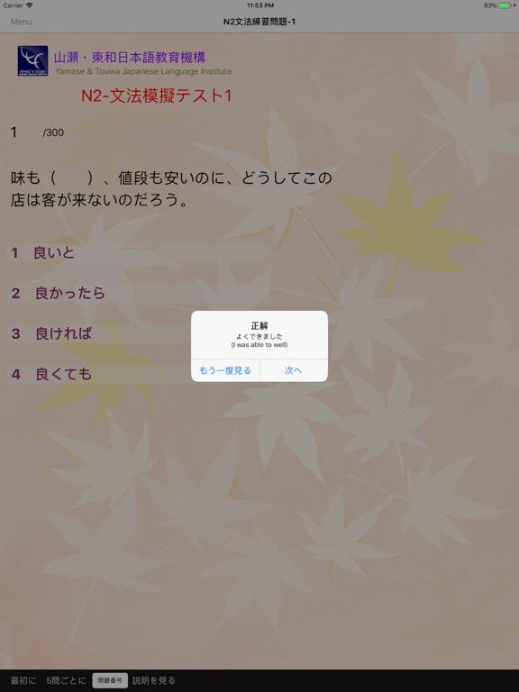 JLPT N2 文法練習 screenshot 13