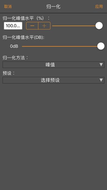 WavePad大师版 screenshot-7