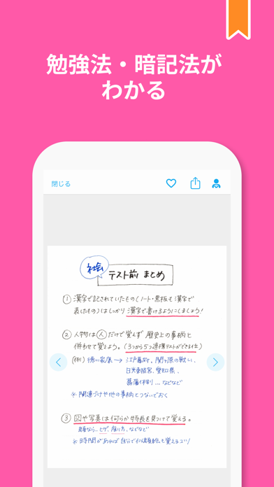 Clear(クリア)ノート共有アプリ ScreenShot5