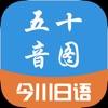 今川日语五十音图