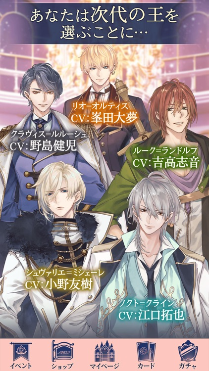 イケメン王子 screenshot-5
