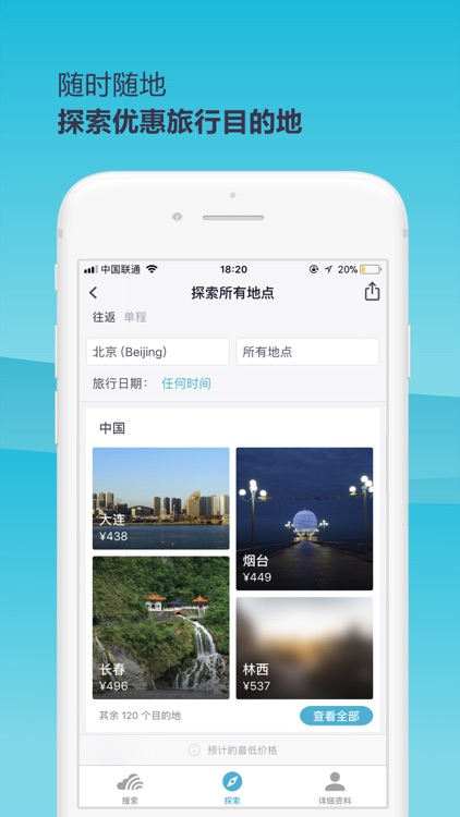 天巡旅行 screenshot-4