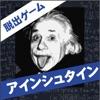算数系脱出ゲーム アインシュタイン - 新作人気 - iPhoneアプリ