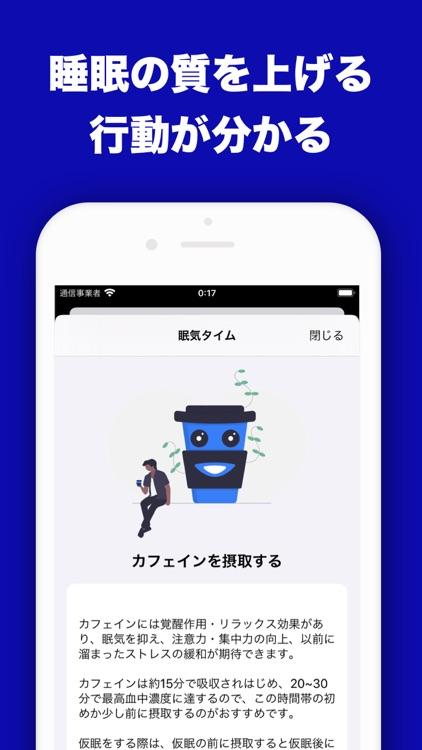 Somnus/ソムナス-睡眠計測分析目覚ましアラームアプリ screenshot-4