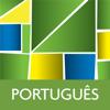 A&H Software Ltda. - Dicionário Michaelis Português アートワーク