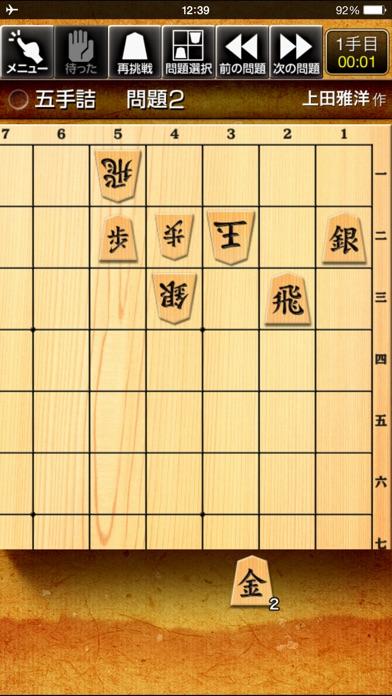 みんなの詰将棋スクリーンショット5