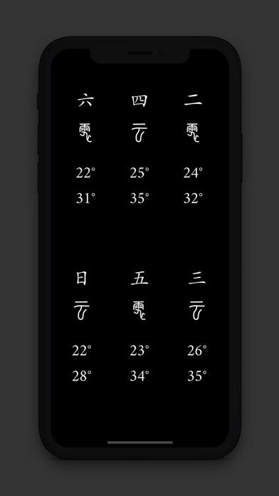 氣 - 國風極簡天氣屏幕截圖2