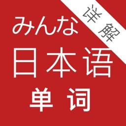 大家的日语单词-动词活用变形练习等实用手册