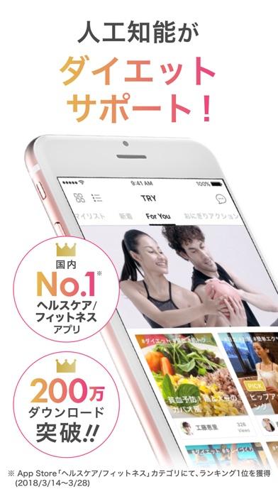 FiNC AIとダイエット - あなた専属... screenshot1