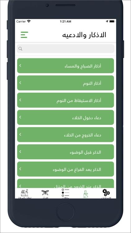 القران الكريم   بدون انترنت screenshot-6