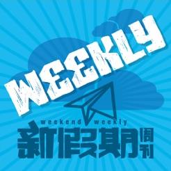 新假期周刊 on the App Store
