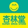 杏林堂薬局公式アプリ - iPhoneアプリ