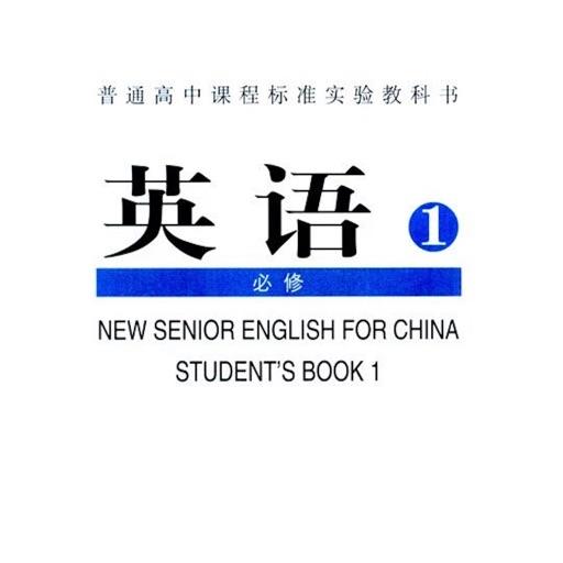 高中英语必修1大全(人教版)