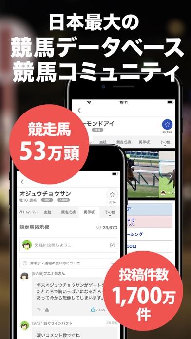 netkeiba ネットケイバ ScreenShot6