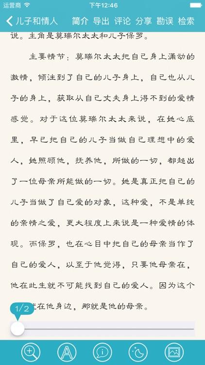 世界十大禁书(离线版) screenshot-3