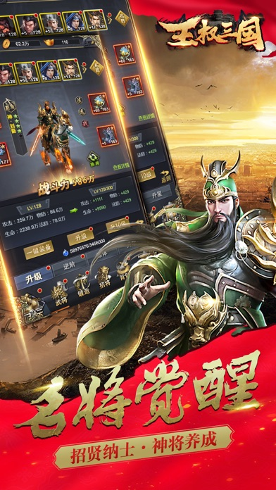 王权三国-经典挂机游戏