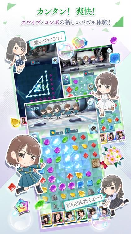 欅のキセキ screenshot-3