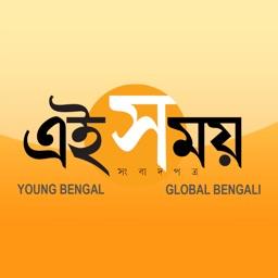 Ei Samay - Bengali News Paper