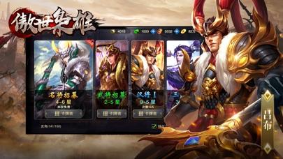傲世枭雄-三国策略史诗国战游戏