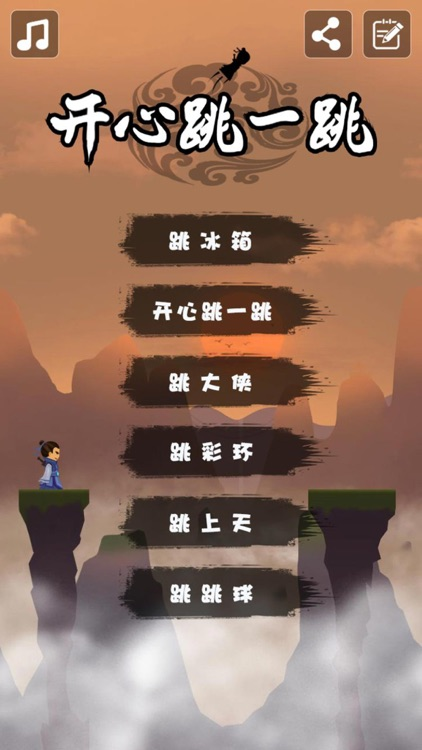 开心跳一跳 screenshot-6