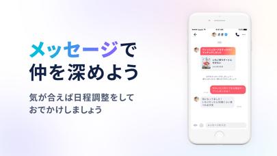 タップル-マッチングアプリ/出会い/婚活 ScreenShot4