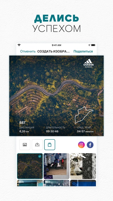 Скриншот №3 к adidas Running от Runtastic