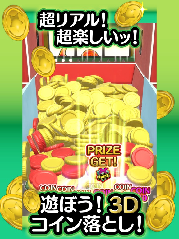 ふつうのコイン落とし 人気の暇つぶしコインゲームのおすすめ画像2