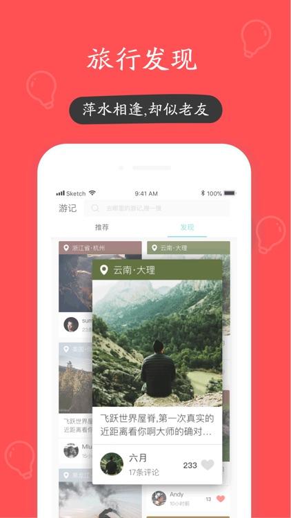 快票出行 screenshot-4