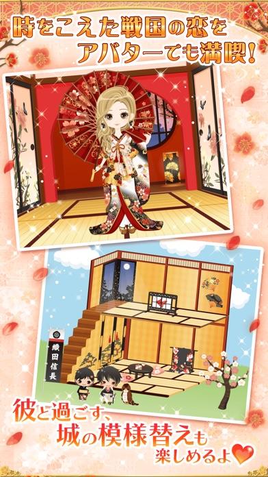 イケメン戦国◆時をかける恋 人気女性向け乙女・恋愛ゲームスクリーンショット5