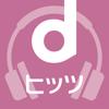 株式会社NTTドコモ - dヒッツ-音楽聴き放題(サブスク)の音楽アプリ アートワーク