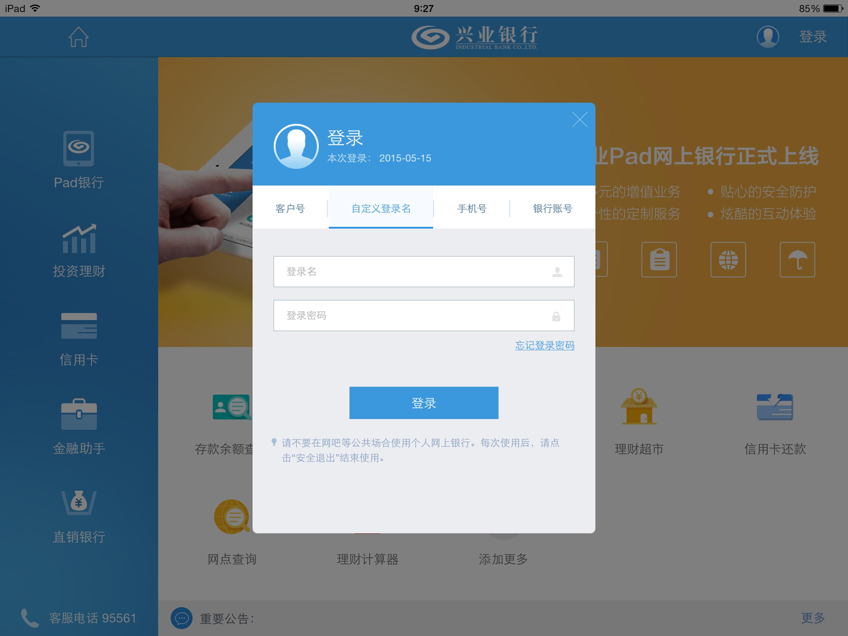 兴业银行HD Screenshot