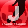 Jリーグと日本代表の日程・速報アプリ「Jリーグスタジアム」