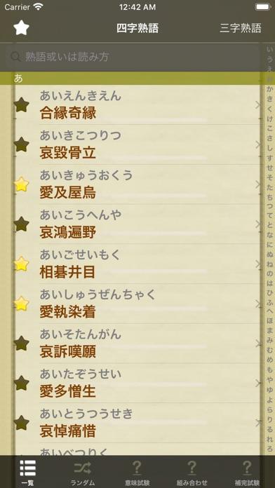 熟語辞典Lite ScreenShot0
