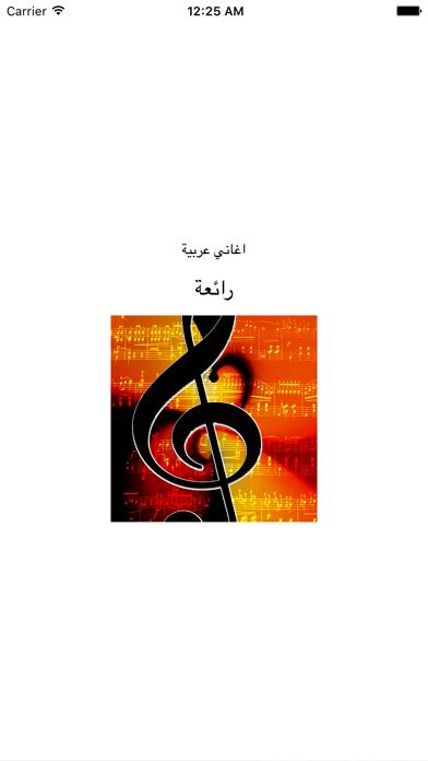أغاني عربية قويةلقطة شاشة1