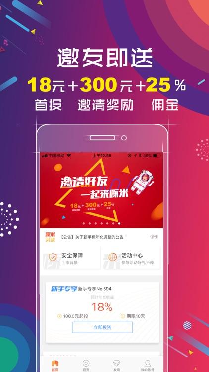 啄米理财(上陈版)-理财平台之投资理财软件 screenshot-3