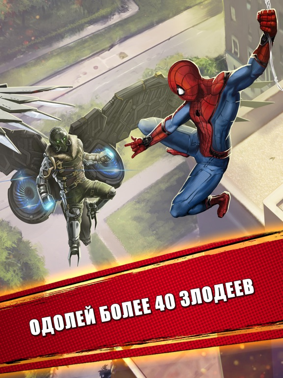 Скачать игру Совершенный Человек-Паук