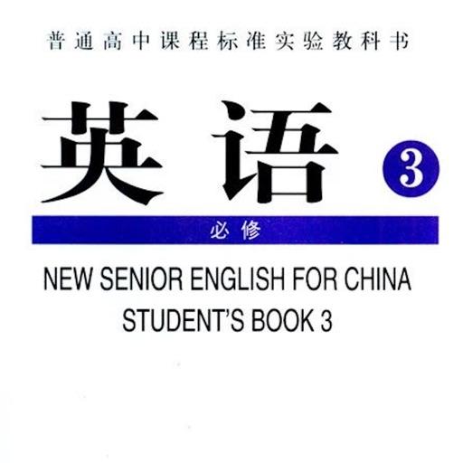 高中英语必修3大全(人教版)