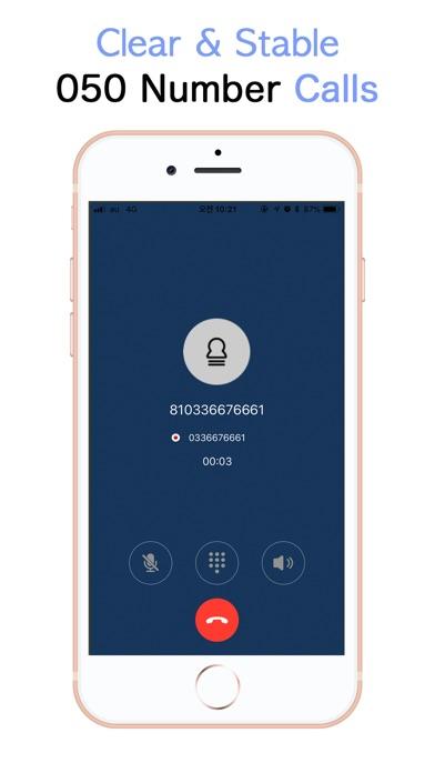 BayCall 050 - 2ナンバーでお得な電話のスクリーンショット2