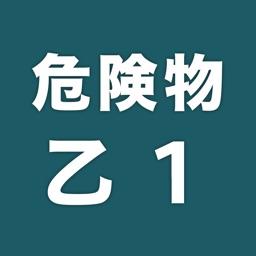 危険物取扱者乙1一問一答(過去問踏襲)