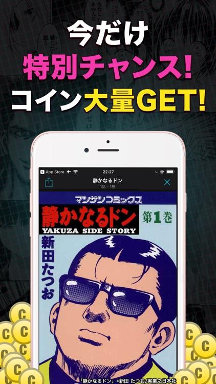 まんがヘブン 人気コミック読み放題 screenshot-8