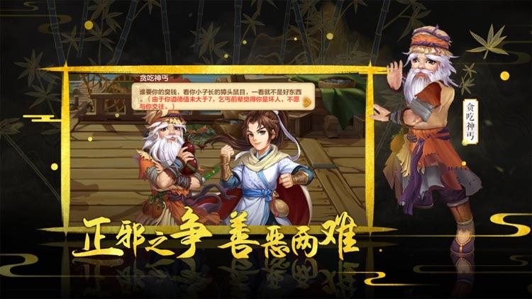 侠客风云传online-热血武侠卡牌手游 screenshot-3