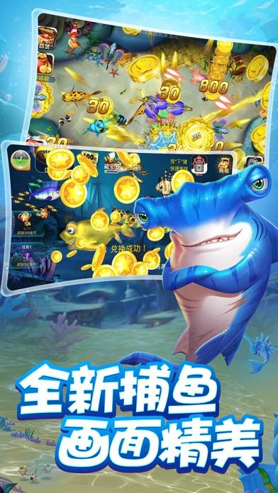 捕鱼争霸赛-还原经典捕鱼游戏 Screenshot 1