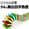 ロジカル記憶 94%頻出四字熟語 慣用句・故事成語など国語の勉強アプリ
