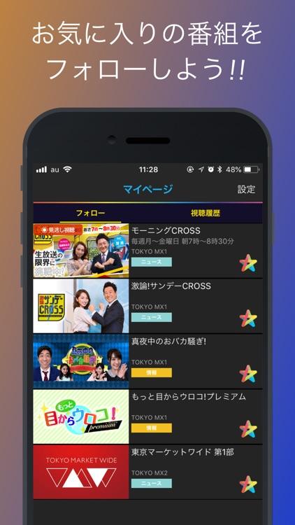 テレビがアプリで視聴できる!エムキャス screenshot-4
